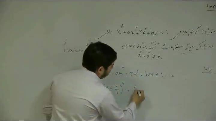 جبر - آمادگی مرحله ۲ - جلسه دوم - احمدی - نامساویها 2