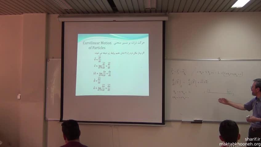 دینامیک - جلسه سوم - حرکت نسبی