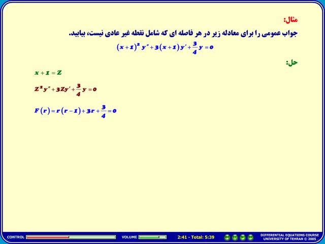 معادلات دیفرانسیل - جلسه 32 - معادلات دیفرانسیل - معادله اویلر