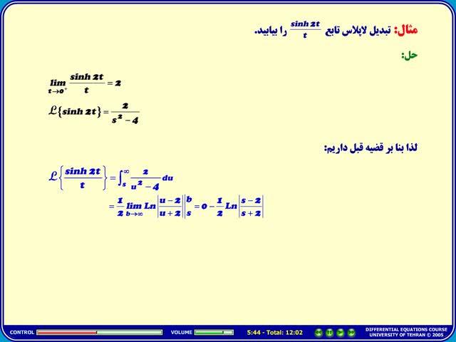 معادلات دیفرانسیل - جلسه 41 - معادلات دیفرانسیل - انتگرال گیری از لاپلاس