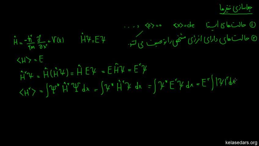 آموزش فیزیک کوانتوم به زبان ساده - جلسه 16 - جداسازی متغیرها 4