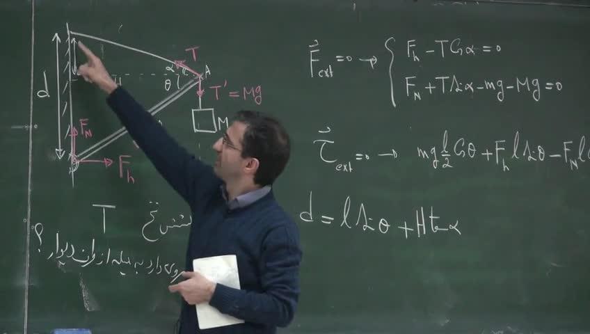 فیزیک ١ - جلسه سی دوم - تعادل