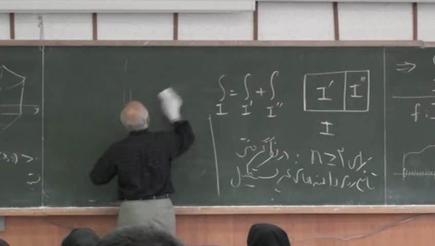 ریاضی عمومی ۲ - جلسه ۲۹ - انتگرال(بخش اول)