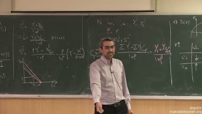 اقتصاد کلان ١ - جلسه دوازدهم - تحلیل بین دوره ای