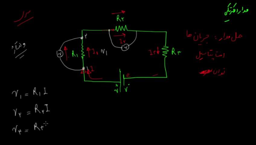 آموزش فیزیک 3 و آزمایشگاه دبیرستان - جلسه 21 - حل مدارهای الکتریکی ساده