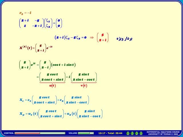 معادلات دیفرانسیل - جلسه 52 - معادلات دیفرانسیل - دستگاه خطی ناهمگن