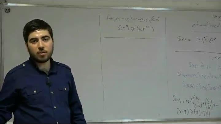 نظریه اعداد - آمادگی مرحله ۲ - جلسه هفدهم - شفایی - مجموع ارقام یک عدد طبیعی