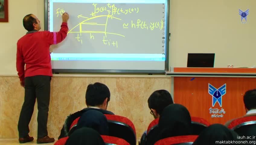 مباحثی در آنالیز عددی - جلسه چهارم بخش اول - تبدیل معادلات دیفرانسیل به معادلات تفاضلی