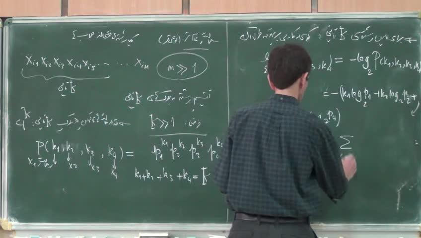 ترمودینامیک و مکانیک آماری ۱ - جلسه چهاردهم - بخش ٢