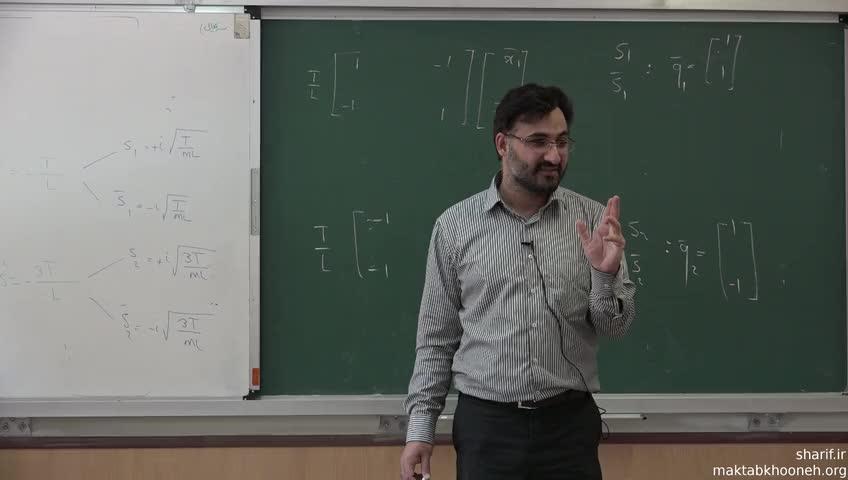 ارتعاشات - جلسه بیست و دوم - ارتعاشات آزاد سیستم های چند درجه آزادی