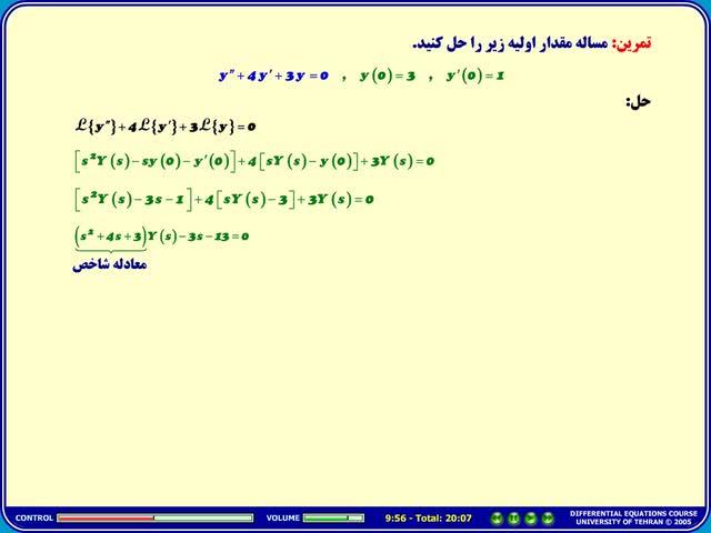 معادلات دیفرانسیل - جلسه 37 - معادلات دیفرانسیل - تبدیل لاپلاس مشتق