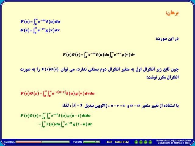 معادلات دیفرانسیل - جلسه 42 - معادلات دیفرانسیل - انتگرال گیری تلفیقی