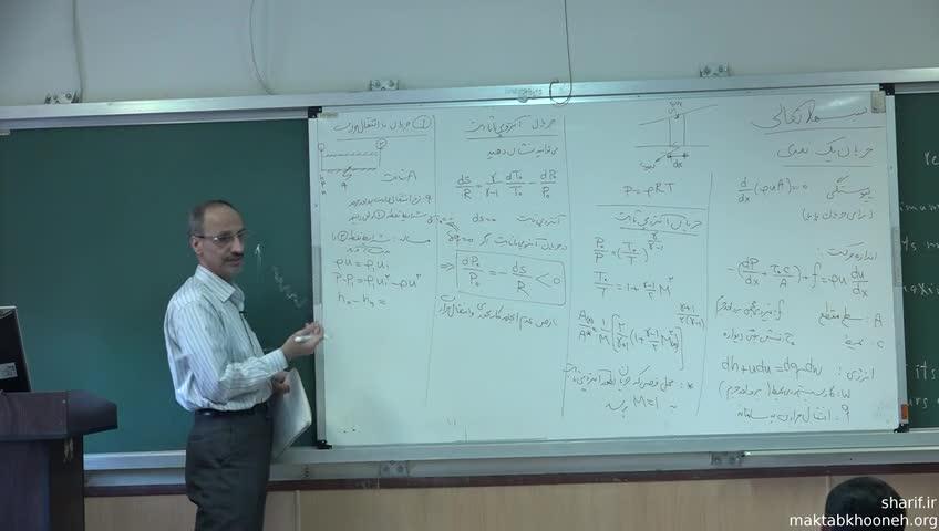 اصول پیشرانش (جلوبرندگی) - جلسه پنجم - جریان یک بعدی