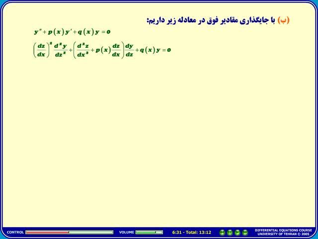 معادلات دیفرانسیل - جلسه 22 - معادلات دیفرانسیل - تعویض متغیر