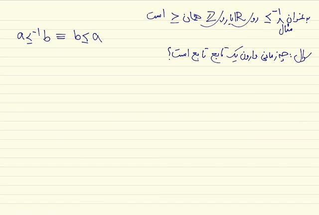 ریاضیات گسسته - جلسه هفتم