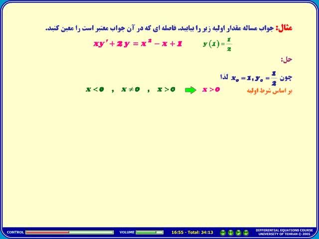 معادلات دیفرانسیل - جلسه 3 - معادلات دیفرانسیل -معادلات خطی
