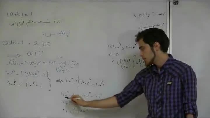 نظریه اعداد - آمادگی مرحله ۲ - جلسه نهم - بخشیزاده - ب.م.م و ک.م.م 1