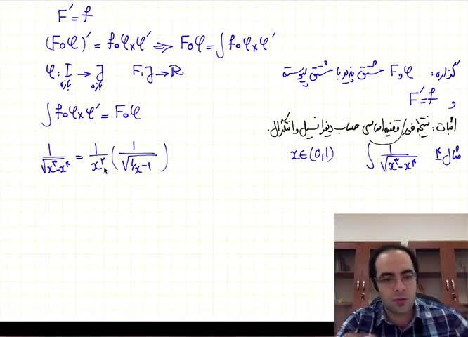 ریاضی عمومی ۱ - جلسه یازدهم بخش ۱ - تغییر متغیر و انتگرال جز به جز