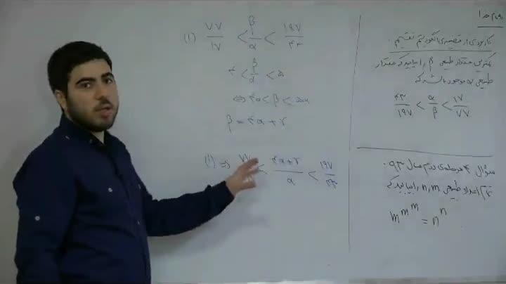 نظریه اعداد - آمادگی مرحله ۲ - جلسه پانزدهم - شفایی - عوامل اول در یک عدد طبیعی 5