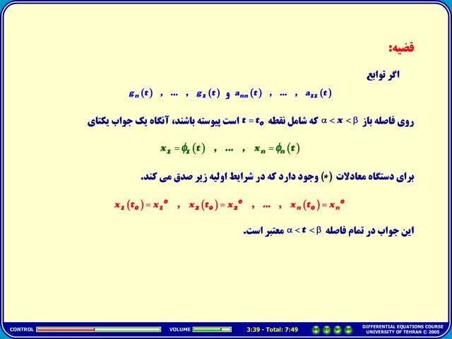 معادلات دیفرانسیل - جلسه 45 - معادلات دیفرانسیل - دستگاه معادلات
