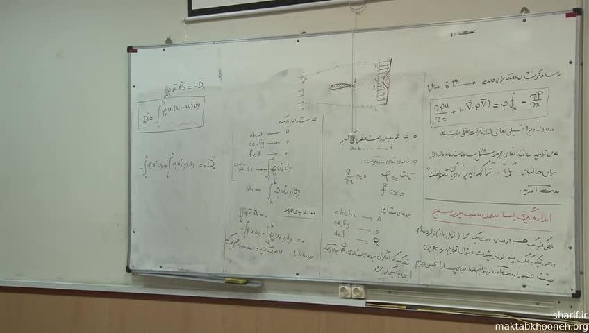 آئرودینامیک ۱ - جلسه ششم - معادله بقای جرم و اندازه حرکت
