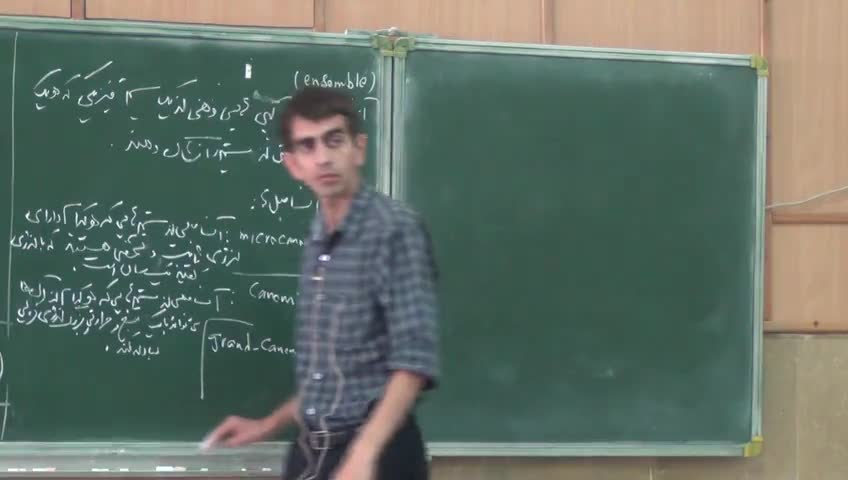 ترمودینامیک و مکانیک آماری ۱ - جلسه دوم - بخش ٢