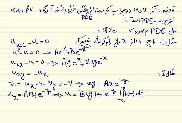 ریاضی مهندسی - جلسه هشتم - PDE و ODE