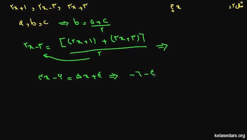 آموزش ریاضیات 2 دبیرستان - جلسه 12 - مثال از تصاعد حسابی 2