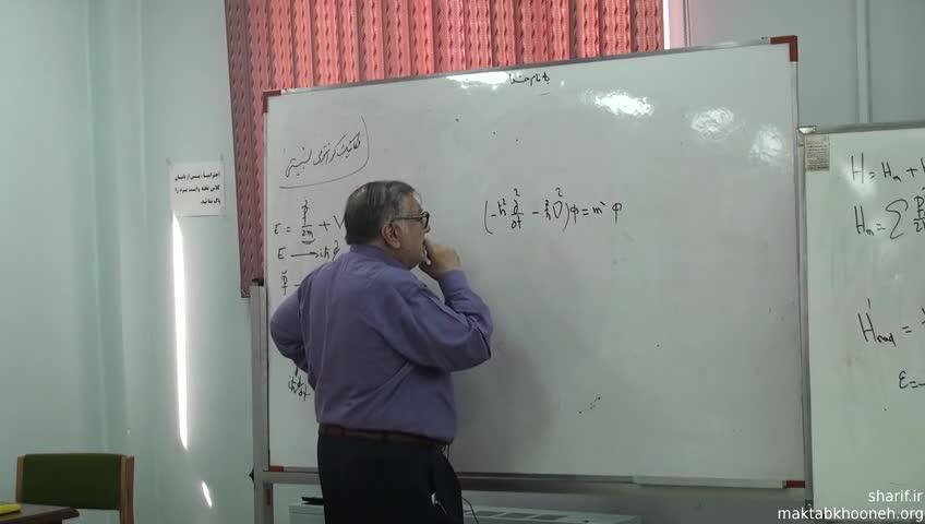 میدان های كوانتومی ١ - ١٣٩٣ - جلسه دوم - کوانتومی کردن میدان مغناطیسی-مکانیک کوانتومی نسبیتی