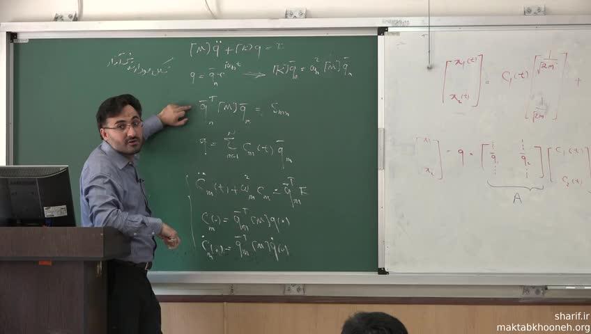 ارتعاشات - جلسه بیست و چهارم - روابط تعامد مودهای فرکانسی