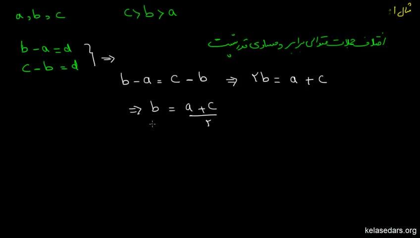 آموزش ریاضیات 2 دبیرستان - جلسه 11 - مثال از تصاعد حسابی 1