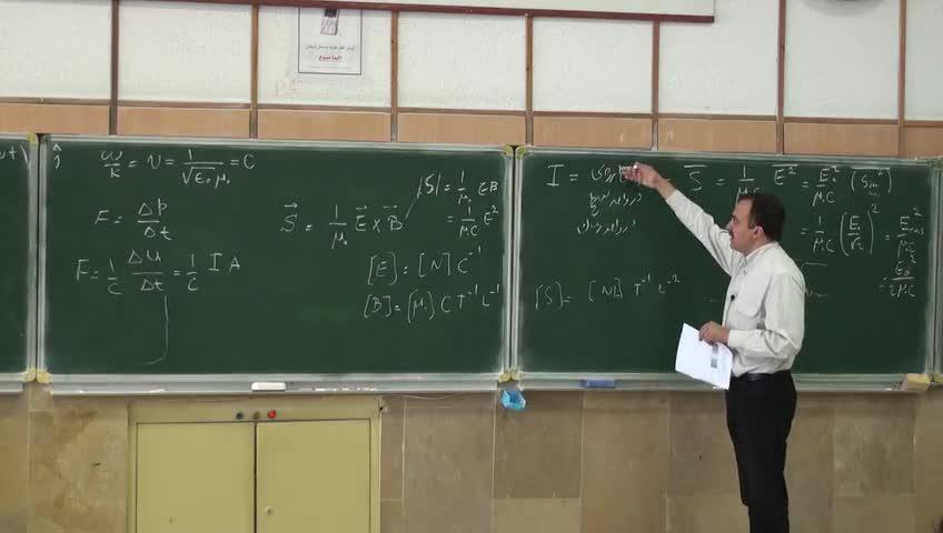 فیزیک ۲ - جلسه بیست و چهارم - انرژی امواج الکترومغناطیس