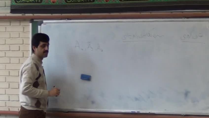 مکانیک کوانتیک ۱ - جلسه بیست و چهارم- بخش ١