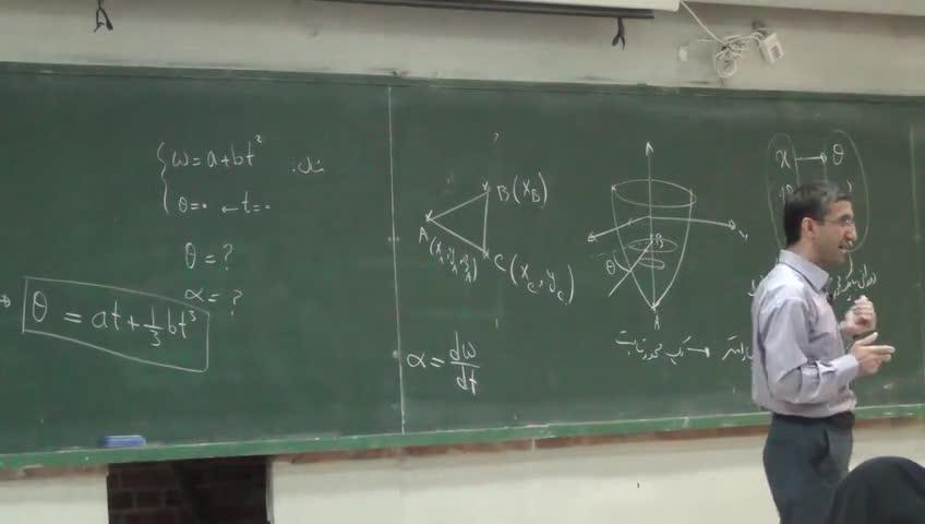 فیزیک ١ - جلسه بیست سوم - دوران (سینماتیک)