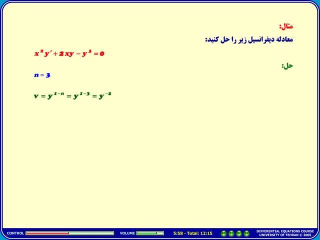 معادلات دیفرانسیل - جلسه 5 - معادلات دیفرانسیل - معادله برنولی