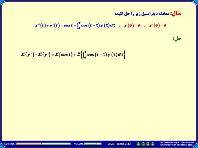 معادلات دیفرانسیل - جلسه 43 - معادلات دیفرانسیل -معادلات انتگرالی