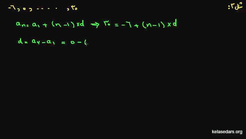 آموزش ریاضیات 2 دبیرستان - جلسه 13 - مثال از تصاعد حسابی 3