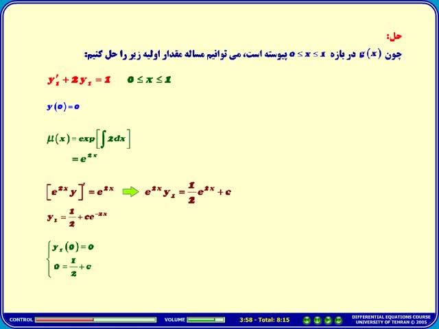 معادلات دیفرانسیل - جلسه 4 - معادلات دیفرانسیل -ضرایب ناپیوسته