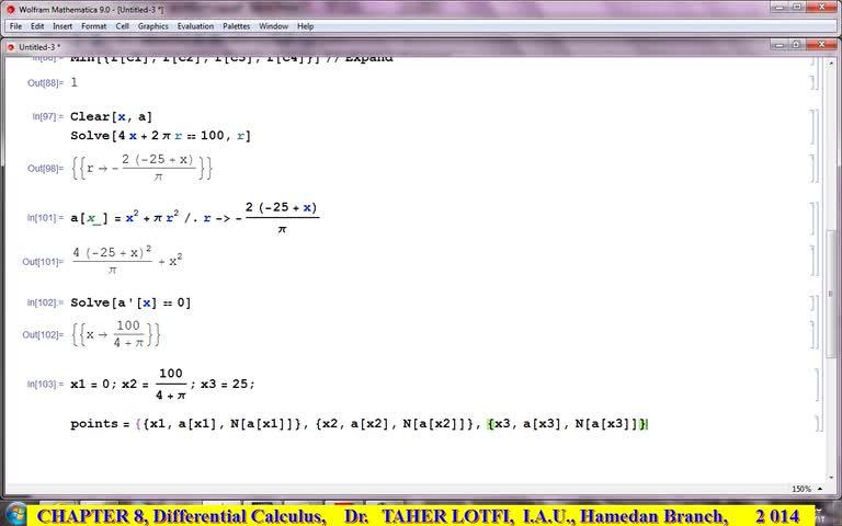 آموزش متمتیکا (Mathematica) - جلسه 45 -  بخش دوم