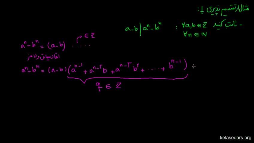 آموزش ریاضیات گسسته دبیرستان - جلسه 31 - مثال از تقسیم پذیری 1