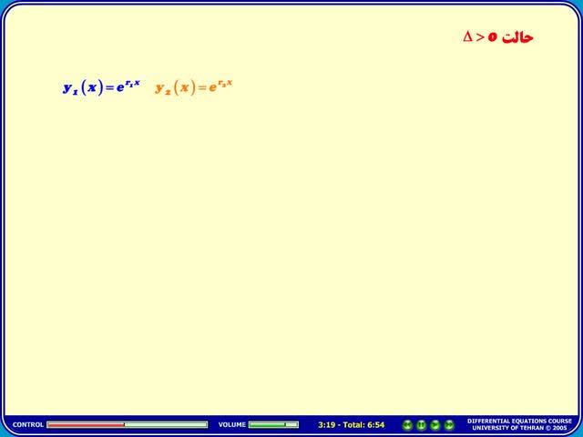 معادلات دیفرانسیل - جلسه 19 - معادلات دیفرانسیل - ریشه های حقیقی و متمایز