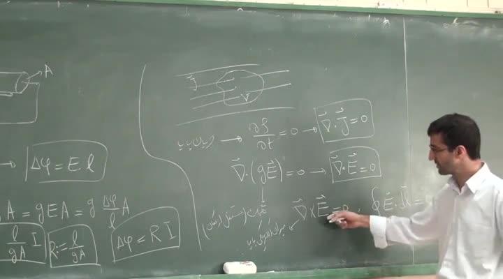 الکترومغناطیس ١ - جلسه بیست و سوم- بخش دوم