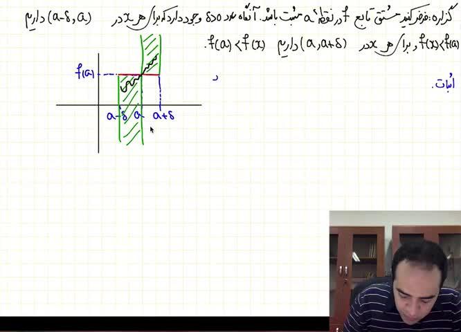 ریاضی عمومی ۱ - جلسه هفتم بخش ۲ - نتایج مشتق پذیری و خواص توابع مشتق پذیر