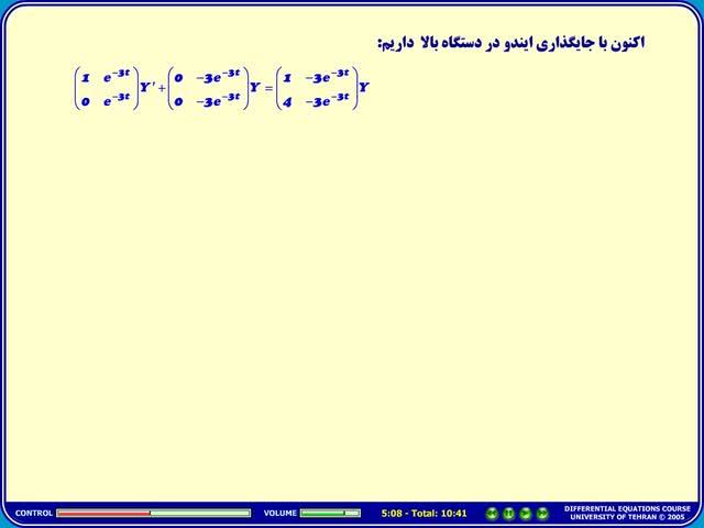 معادلات دیفرانسیل - جلسه 48 - معادلات دیفرانسیل - روش کاهش مرتبه