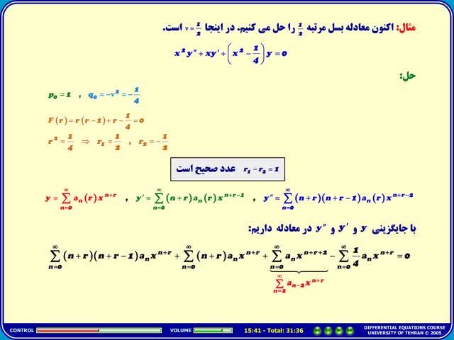 معادلات دیفرانسیل - جلسه 34 - معادلات دیفرانسیل - سری جواب ها و مرور