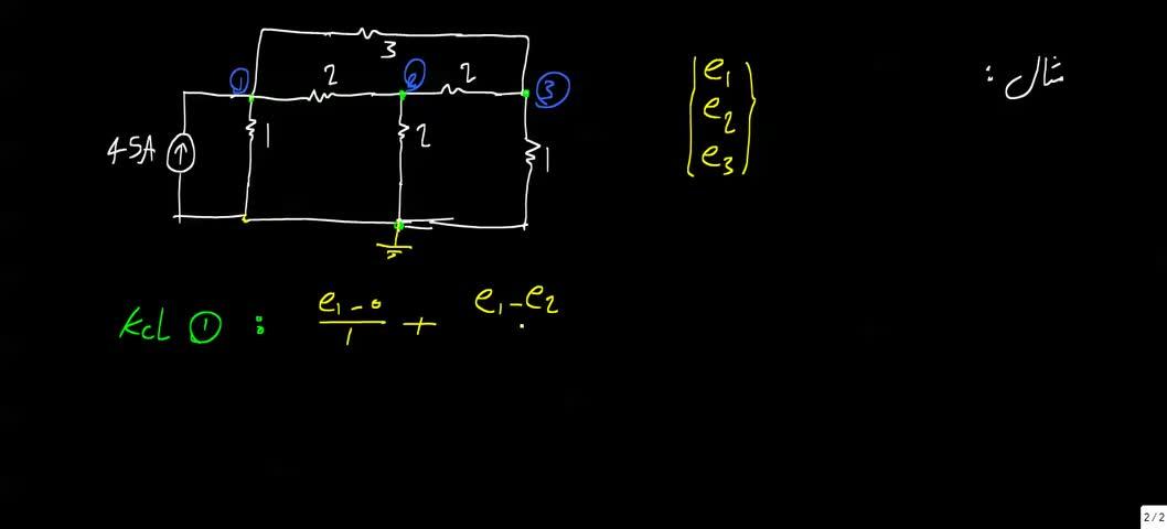 مدارهای الکتریکی ۱ - جلسه 18 - تحلیل گره