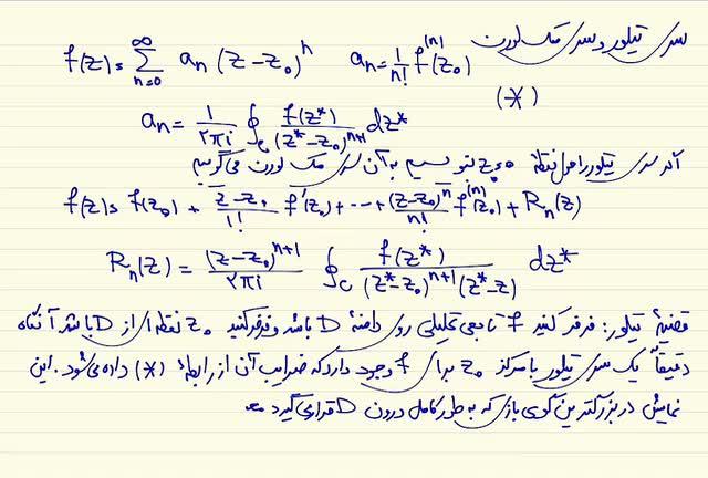 ریاضی مهندسی - جلسه بیست و دوم- سری تیلور