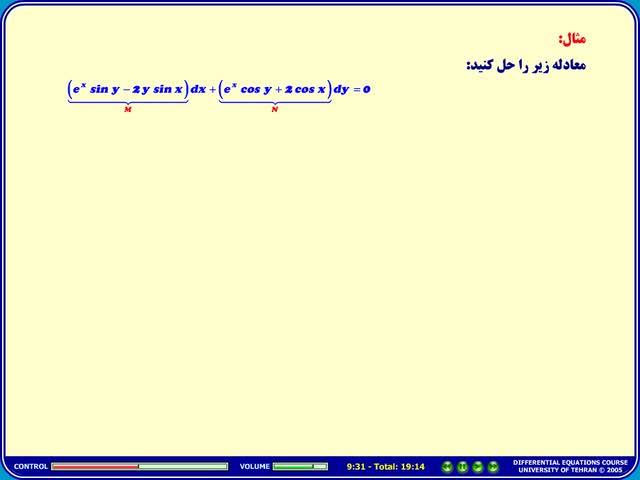 معادلات دیفرانسیل - جلسه 8 - معادلات دیفرانسیل - معادلات دیفرانسیل کامل