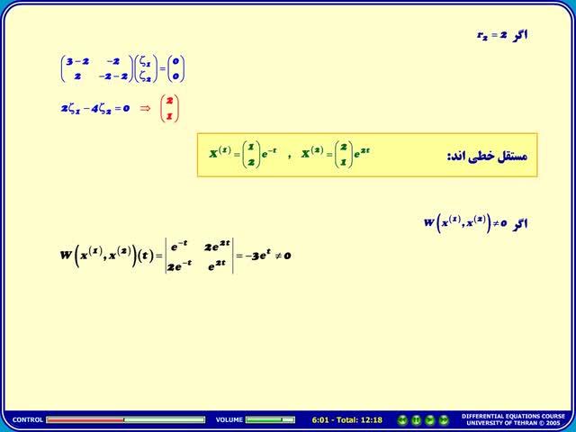 معادلات دیفرانسیل - جلسه 47 - معادلات دیفرانسیل - حل دستگاه همگن