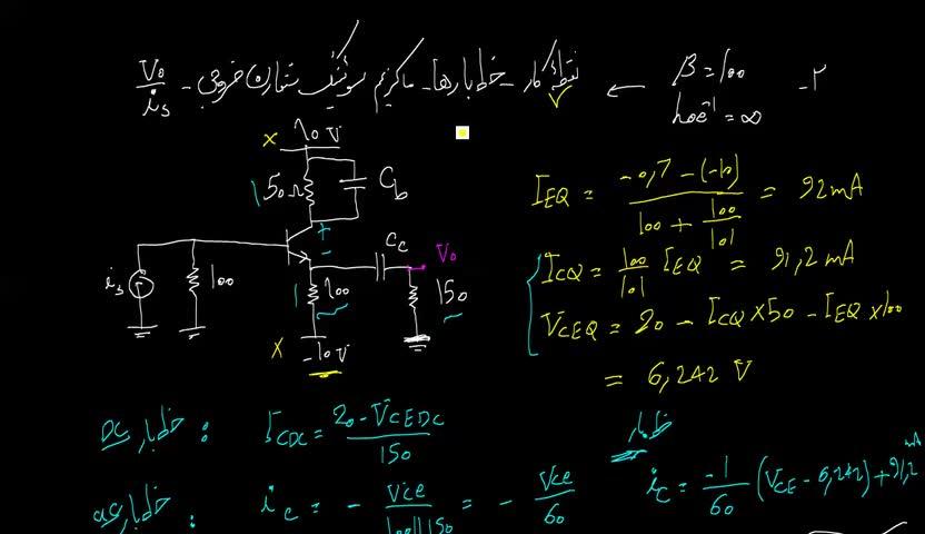 الکترونیک ۱ - جلسه 19 - حل سه مسئله از مباحث سویینگ و تقویت کننده های یک طبقه